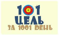 101 цель за 1001 день
