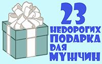 список подарков на 23 февраля