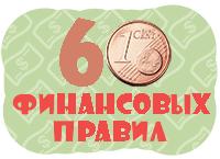 60 простых правил для персональных финансов