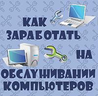 Как заработать на обслуживании компьютеров